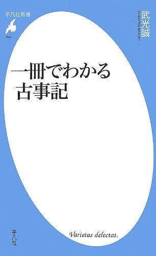 一冊でわかる古事記 (平凡社新書)