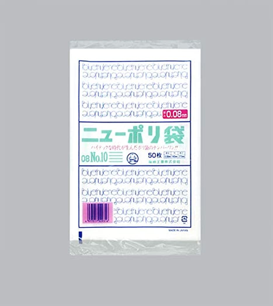 インチ車促進する福助工業株式会社 ニューポリ袋 08 No.10 (1ケース:2000枚)