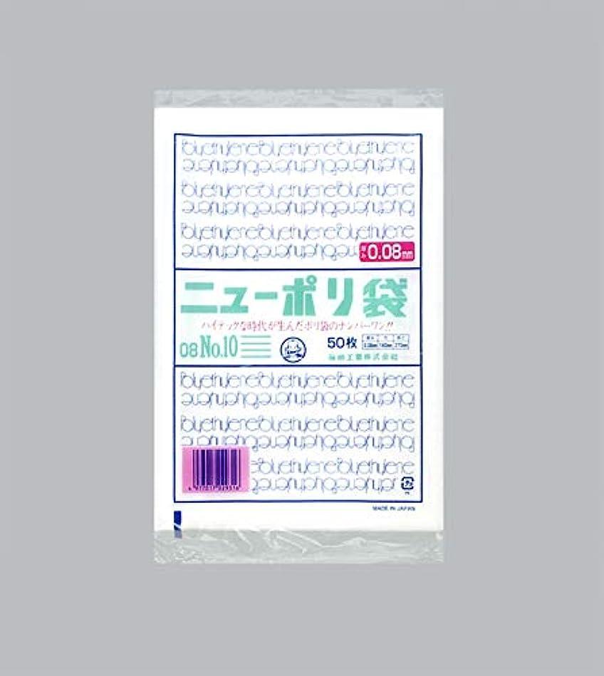 遵守するスティック受動的福助工業株式会社 ニューポリ袋 08 No.10 (1ケース:2000枚)