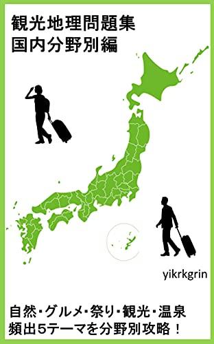 観光地理問題集: 国内分野別編