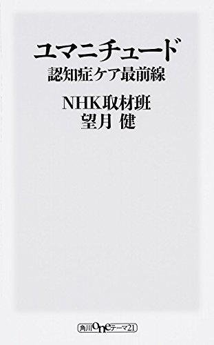 ユマニチュード 認知症ケア最前線 (oneテーマ21)