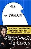 やくざ映画入門(小学館新書)