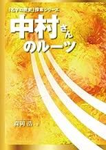 中村さんのルーツ[金表紙] (「名字の歴史」探索シリーズ)