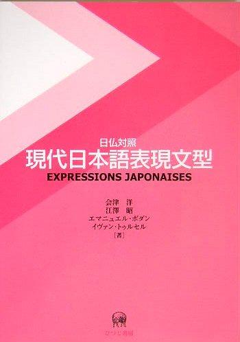 日仏対照現代日本語表現文型