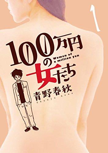 100万円の女たち(1) (ビッグコミックス)