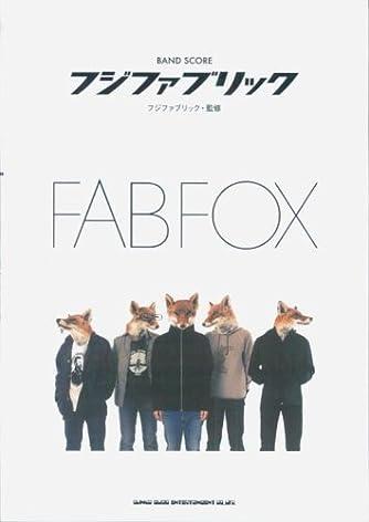 バンドスコア フジファブリック/FAB FOX (バンド・スコア)