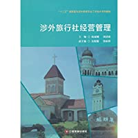 Foreign travel management(Chinese Edition)