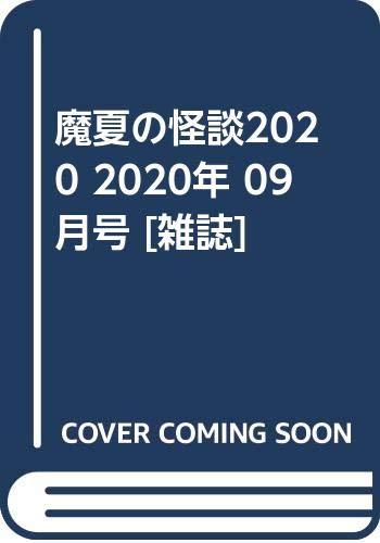 魔夏の怪談2020 2020年 09 月号 [雑誌]の詳細を見る