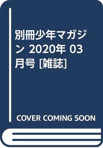 別冊少年マガジン 2020年 03 月号 [雑誌]