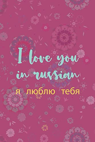 I Love You In Russian ? ????? ????: Notebook Journal Composition Blank Lined Diary Notepad 120 Pages Paperback Pink Texture Matryoshka