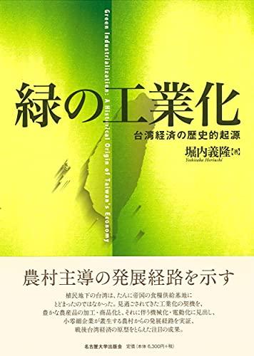 緑の工業化―台湾経済の歴史的起源―