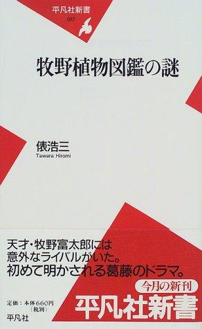 牧野植物図鑑の謎 (平凡社新書 (017))