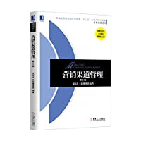 Marketing Channel Management (2nd Edition)(Chinese Edition)