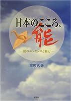 日本のこころ、能―能のエッセンスと魅力