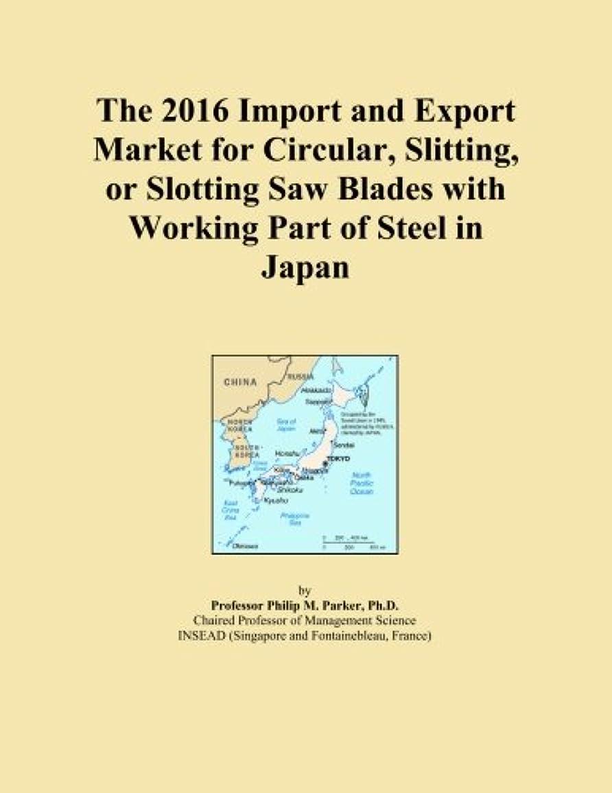 圧力オプショナル政治家のThe 2016 Import and Export Market for Circular, Slitting, or Slotting Saw Blades with Working Part of Steel in Japan