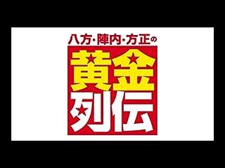 八方・陣内・方正の黄金列伝!