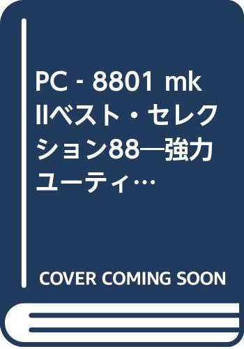 PC‐8801 mkIIベスト・セレクション88―強力ユーティリティ集&やさしい内部解析の詳細を見る