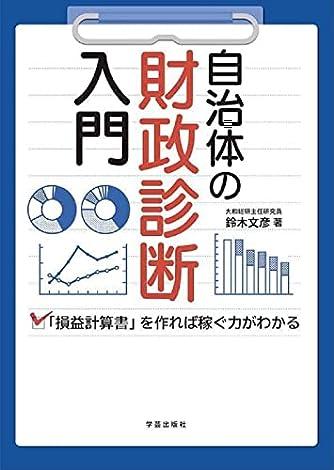 自治体の財政診断入門: 「損益計算書」を作れば稼ぐ力がわかる