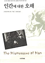 The Mismeasure of Man (1981) (Korea Edition)