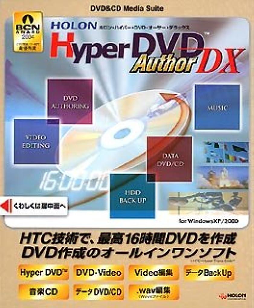 サミュエル上陸農夫Holon Hyper DVD Author DX
