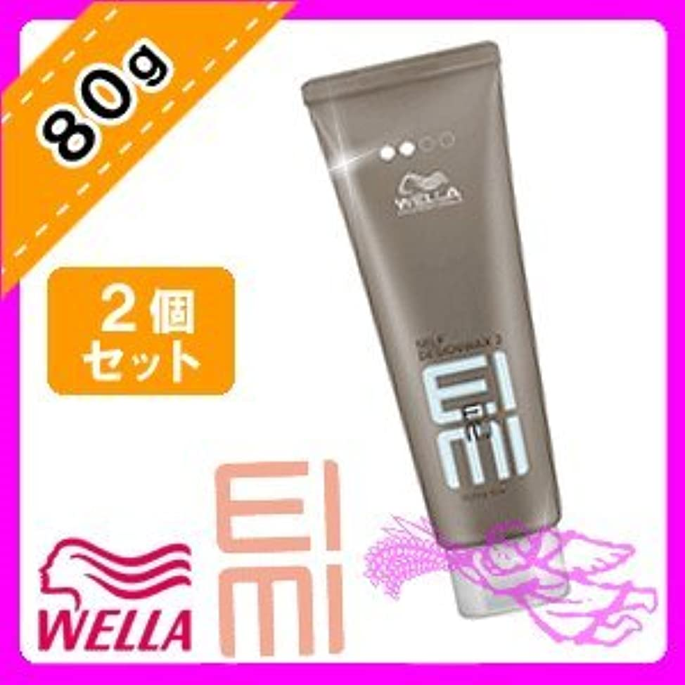 チャールズキージング申込み牽引ウエラ EIMI(アイミィ) セルフデザインワックス2 80g ×2個 セット WELLA P&G