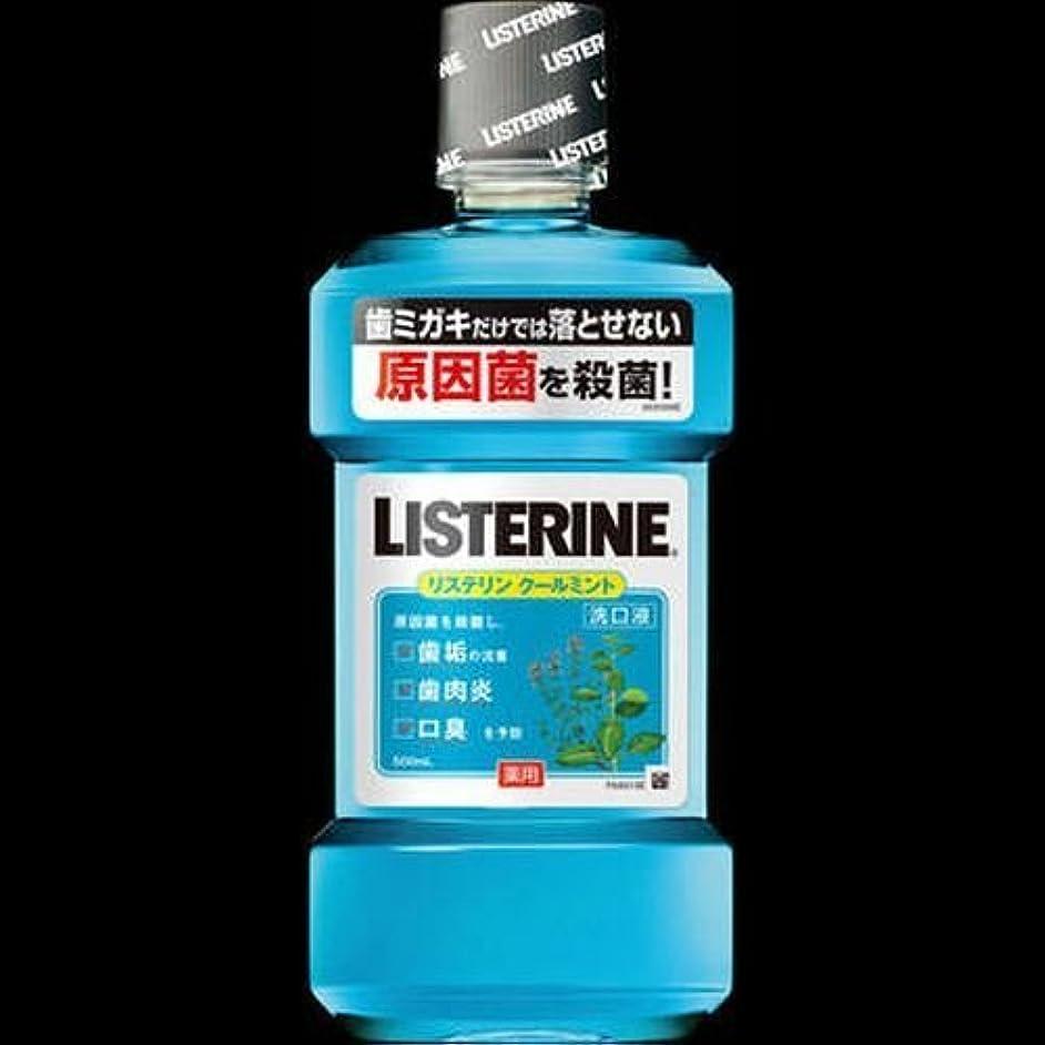 現代の通行人提唱する【まとめ買い】薬用リステリン クールミント 500ml ×2セット
