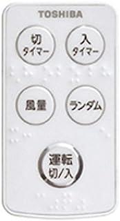 東芝 扇風機用リモコンF-ALS50用(東芝部品コード:41070981)