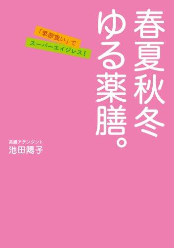 春夏秋冬 ゆる薬膳。 (扶桑社BOOKS)