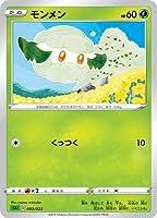 ポケモンカードゲーム 【緑】PK-SA-003 モンメン