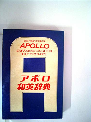 アポロ和英辞典の詳細を見る