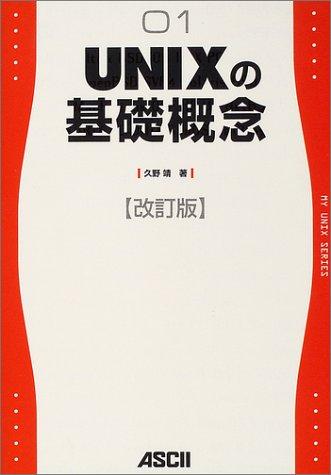 UNIXの基礎概念(改訂版) (My UNIX series (01))