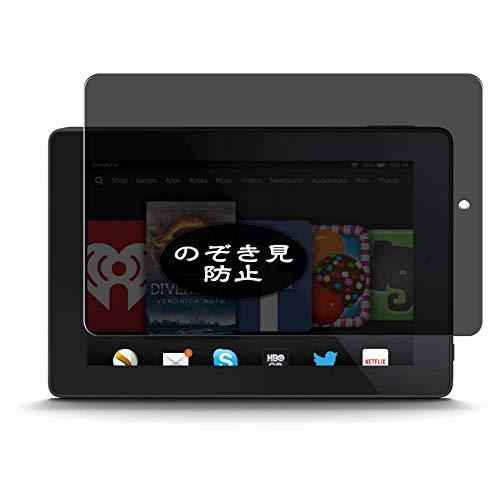 VacFun Anti Espia Protector de Pantalla, compatible con Amazon Kindle Fire HD 7 2014, Screen Protector Filtro de Privacidad Protectora(Not Cristal Templado) NEW Version