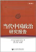 当代中国政治研究报告(第9辑)