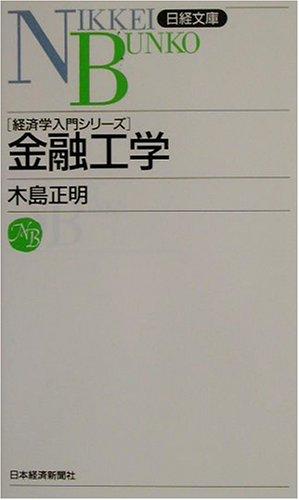 金融工学―経済学入門シリーズ (日経文庫)