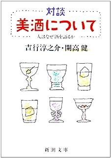 対談 美酒について―人はなぜ酒を語るか (新潮文庫)