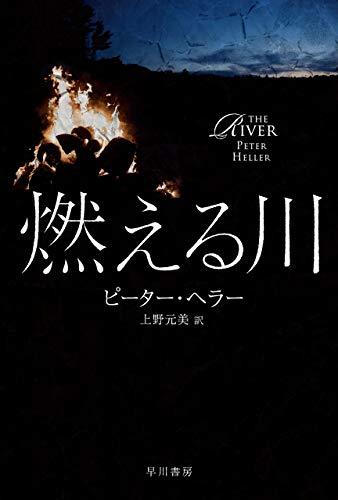 燃える川 (ハヤカワ文庫NV) - ピーター ヘラー, 上野 元美
