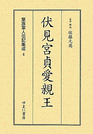伏見宮貞愛親王 (皇族軍人伝記集成)