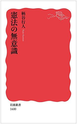 憲法の無意識 (岩波新書)