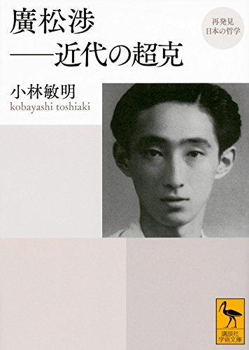 再発見 日本の哲学 廣松渉――近代の超克 (講談社学術文庫)