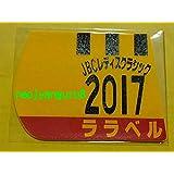 ララベルJBCレディスクラシックミニゼッケンコースター京都競馬場