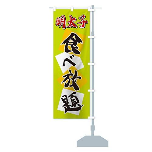 明太子食べ放題 のぼり旗 サイズ選べます(ジャンボ90x270cm 右チチ)