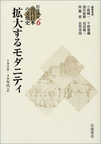 岩波講座 近代日本の文化史〈6〉拡大するモダニティ 1920−1930年代2
