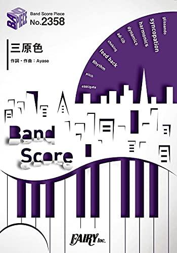 バンドスコアピースBP2358 三原色 / YOASOBI ~ahamo CMソング