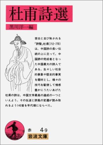 杜甫詩選 (岩波文庫)