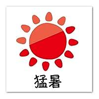 Sticker Shop Haru 天気マークマグネット 猛暑 3.5cm
