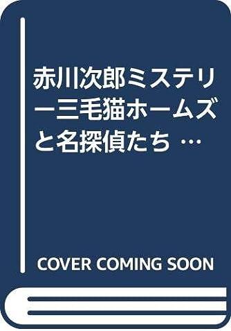赤川次郎ミステリー三毛猫ホームズと名探偵たち 3 (秋田トップコミックスW)