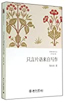 Few words from writing(Chinese Edition)
