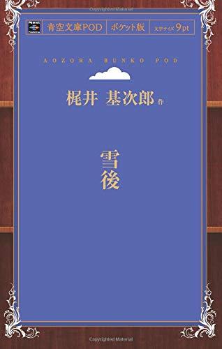 雪後 (青空文庫POD(ポケット版))