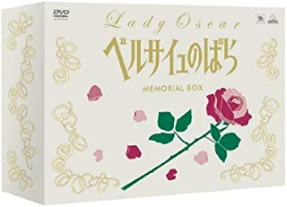 TMS DVD COLLECTION ベルサイユのばら MEMORIAL BOX