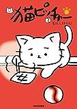 猫ピッチャー8 (単行本)